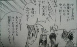 Negima_ron0110