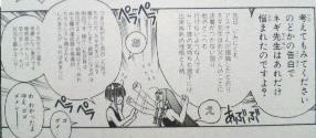 Negima_ron0211