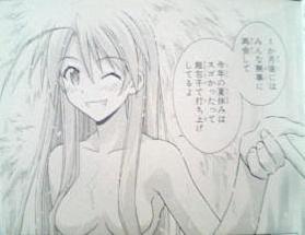 Negima_ron0219