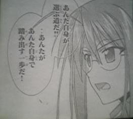 Negima_ron0306