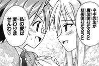 Negima_ron0524