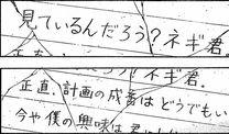 Negima_ron0803